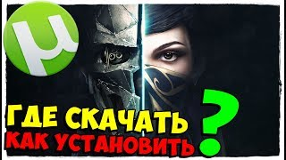💥Где скачать торрент Dishonored 2? 📹Как установить Dishonored 2 на русском языке?