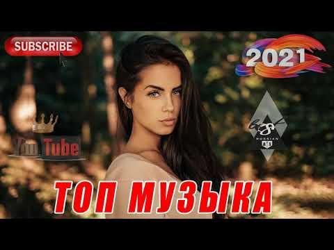 РУССКИЕ ХИТЫ 2021⚡МУЗЫКА 2021 НОВИНКИ ⚡ЛУЧШИЕ ПЕСНИ 2021⚡ RUSSISCHE MUSIK 2021 #3