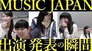 NHK「MUSIC JAPAN」に出演することをメンバーに告げた瞬間をお届けしま...