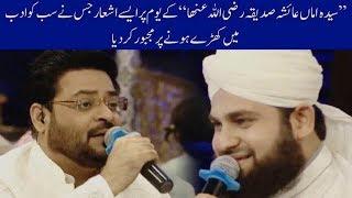 Syeda Ayesha R.A | Hafiz Ahmed Raza Qadri | 16th Sehar Transmission | Ramadan 2018