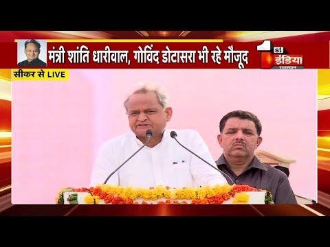 CM Ashok Gehlot ने Sikar में लगाया सौगातों का अम्बार