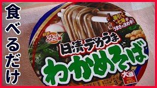 カップラーメンを食べるだけの動画★日清デカうま わかめそば★飯テロ thumbnail