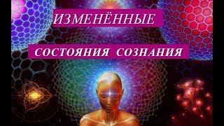 Смотреть 'Измененные состояния сознания' С.В. Пахомов в РХГА онлайн