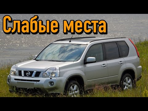 Nissan X-Trail II недостатки авто с пробегом   Минусы и болячки Ниссан Х-Трейл 2