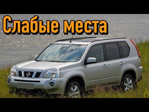 Nissan X-Trail II недостатки авто с пробегом | Минусы и болячки Ниссан Х-Трейл 2