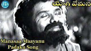Manasaa Maayanu Padaku Song - Yogi Vemana Movie Songs - Chittor V. Nagaiah Songs