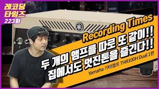 [RecordingTimes 223회] Yamaha 기…