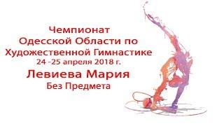 Левіева Марія - БП // Чемпіонат Одеської Області з Художньої Гімнастики 24-25 квітня 2018