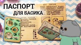 Паспорт для Басика МК Basik TV