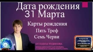 видео 31 марта