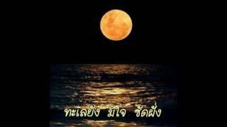 ทะเลพระจันทร์