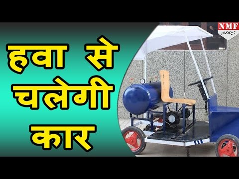 ना Petrol की झंझट ना ही Charging की,Air से चलेगी यह CAR |MUST WATCH !!!