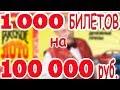 Сколько Можно Выиграть, Купив 1 000 Лотерейных Билетов на 100 000 руб???