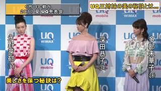"『UQ mobile』のCMに""美人三姉妹""として出演する女優の深田恭子さんと多..."