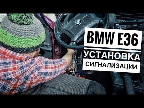 BMW E36 / Установка сигнализации
