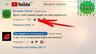 Как накрутить лайки на комментарии YouTube и попасть в ТОП