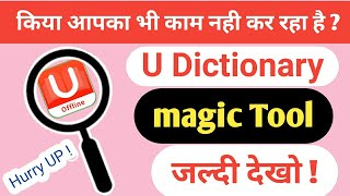 U dictionary यूज़ करना सीखें ।। How to use U dictionary music Tool in hindi