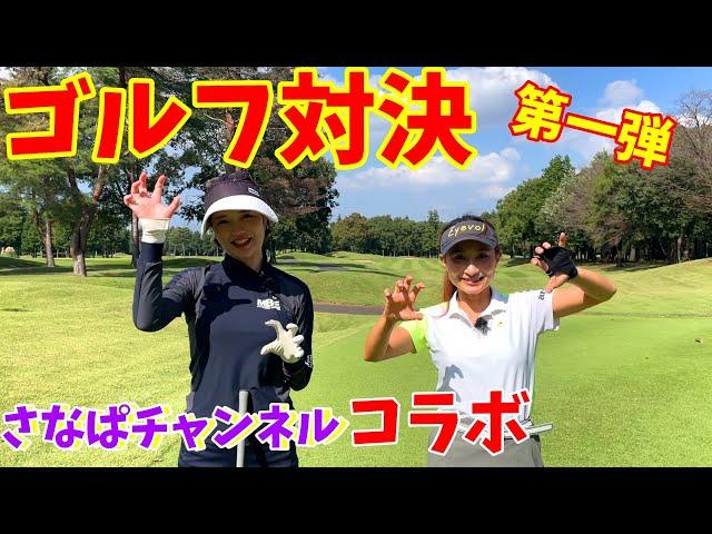 さなぱとゴルフ対決!スコアも飛距離も勝ちたい…が。【ゴルフ対決】コラボ企画第一弾