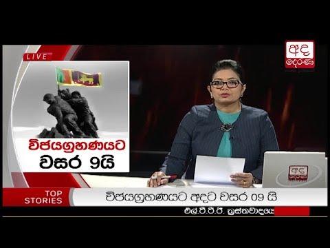 Ada Derana Prime Time News Bulletin 06.55 pm - 2018.05.18