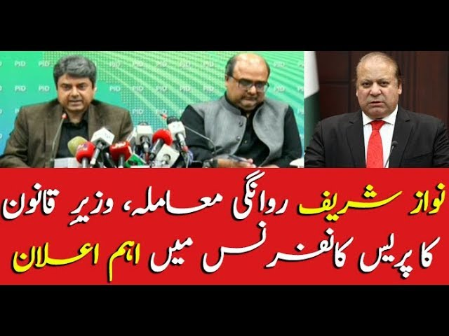 Nawaz's treatment in London, Farogh Naseem addresses media