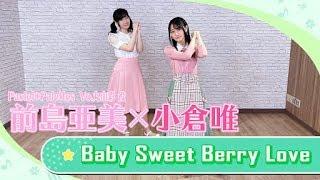 【踊ってみた】前島亜美×小倉唯が「Baby Sweet Berry Love」を2人でダンス!【バンドリちゃんねる☆コラボ動画第2弾】#丸山彩 #バンドリ