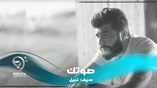 سيف نبيل - صوتك - نسخة الديمو - حصريا | (Saif Nabeel - Sotak (Demo