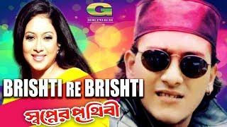 Bristire Bristi Ayna Jore | ft Salman Shah , Shabnur | by Sabina Yasmin & Agun | Shopner Prithibi