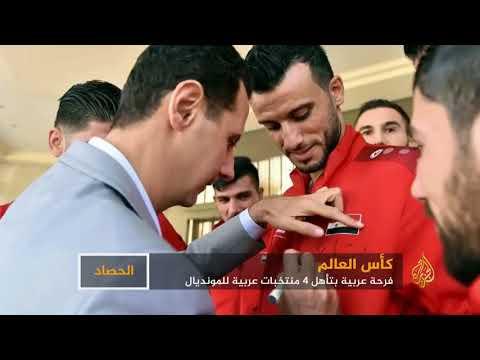 فرحة عربية بالمونديال.. محاولة إصلاح ما أفسدته السياسة  - 23:21-2017 / 11 / 12