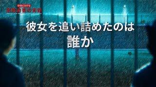 中国における宗教迫害の実録 その4「彼女を追い詰めたのは誰か」 日本語吹き替え 完全な映画のHD2018