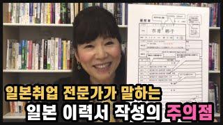 【일본취업】이력서 작성의 주의점 / 就活時の履歴書作成の…