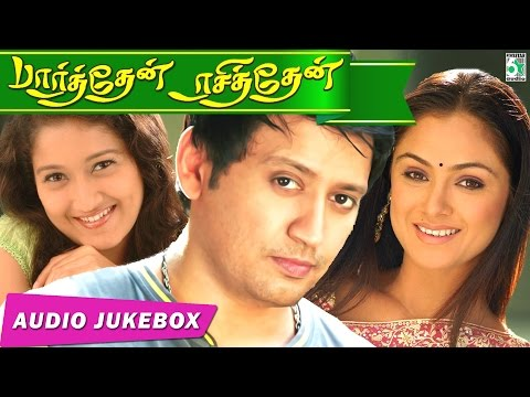 Parthen Rasithen Tamil Movie Audio Jukebox (Full Songs)