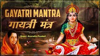 Gayatri Mantra by Anuradha Paudwal | गायत्री मंत्र १०८ बार जाप | Makar Sankranti 2021 Special Mantra