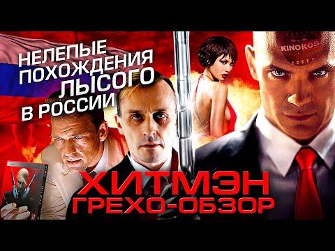 """Грехо-Обзор """"Хитмэн"""" 2007"""