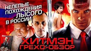 """Грехо-Обзор """"Хитмэн"""" 2007 (Нелепые похождения лысого в России)"""