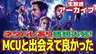 【生放送】ネタバレあり!アベンジャーズ/エンドゲーム感想大会!《Avengers EndGame》