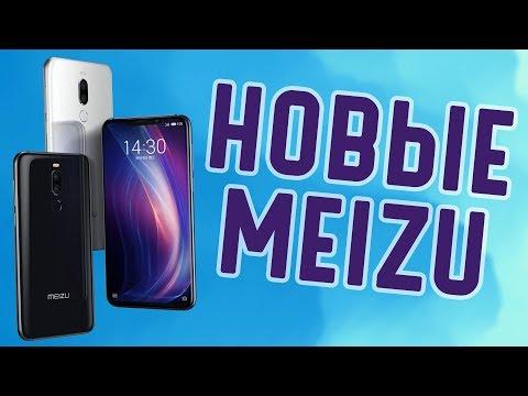 💣 Новые Meizu 16X, V8 (M8) и X8 с NFC и Snapdragon?