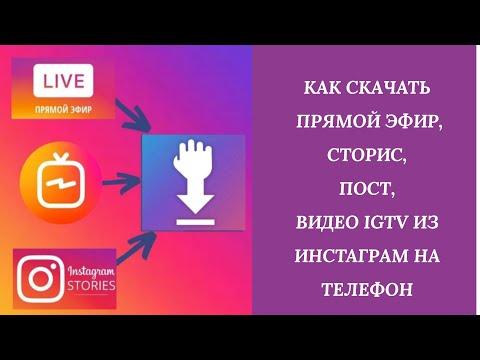 Как скачать прямой эфир, сторис, пост, видео IGTV из Инстаграм на телефон