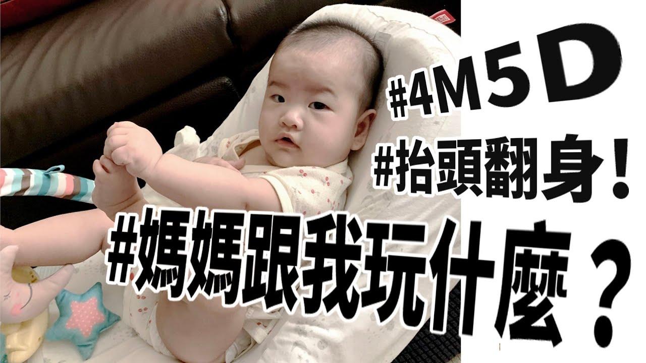 #LaTaMama 帶小孩|嬰兒抬頭翻身5+1個小遊戲,媽媽順便瘦身 Ft.丁香魚 - YouTube