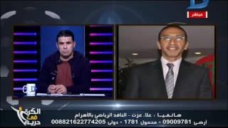 الكرة فى دريم| الناقد الرياضى علاء عزت يكشف رد فعل أبو تريكة بعد وضع اسمه على قائمة الإرهاب