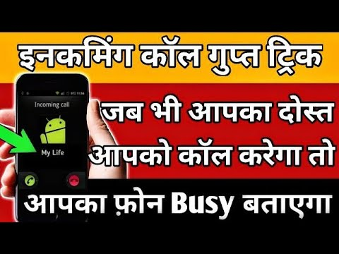 How to make Call busy in Android | Call busy App for Android | Hindi  Android Tips