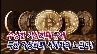 신의한수 생방송 1월 11일 / 수상한 가상화폐 규제와 북한!