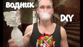 как сделать бульбулятор из бутылки и табака
