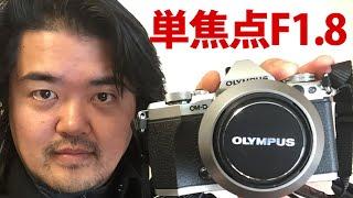 OLYMPUS OM−D E-M5 MarkII 単焦点レンズF1.8開放の作例動画・全カット手持ち撮影