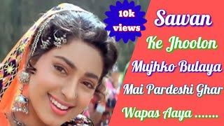 Sawan ke jhoolon ne mujhko bulaya || ((Jhankar HD)) | Full song | Nigahen |  Sunny Deol, Sridevi ||