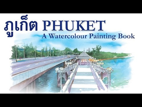 """PHUKET"" A Watercolour Painting Book by Limmark Printing - หนังสือภาพ ""ภูเก็ต"""
