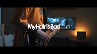 【My Hair is Bad/声】ベース弾いてみた 耳コピ 『4K動画』