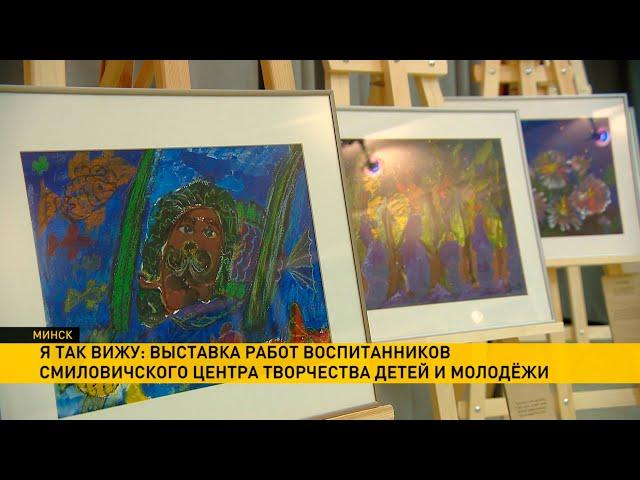 В Минске открылась выставка картин воспитанников смиловичского центра творчества детей и молодежи
