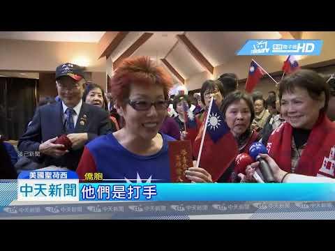 20190417中天新聞 韓國瑜訪美壓軸演說 現場韓粉挺中天
