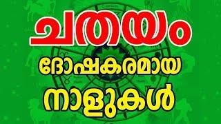 ചതയം നാളുകർക്ക് ദോഷകരമായ നാളുകൾ | Chathayam Star | JYOTHISHAM | Malayalam Astrology