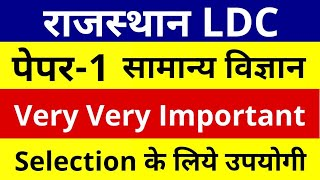 Rajasthan LDC Science || सामान्य विज्ञान Important Questions || LDC Preparation